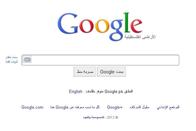 google_palestine1