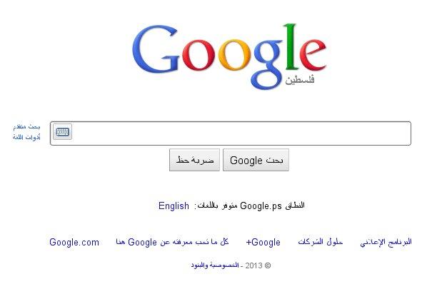 google_palestine2